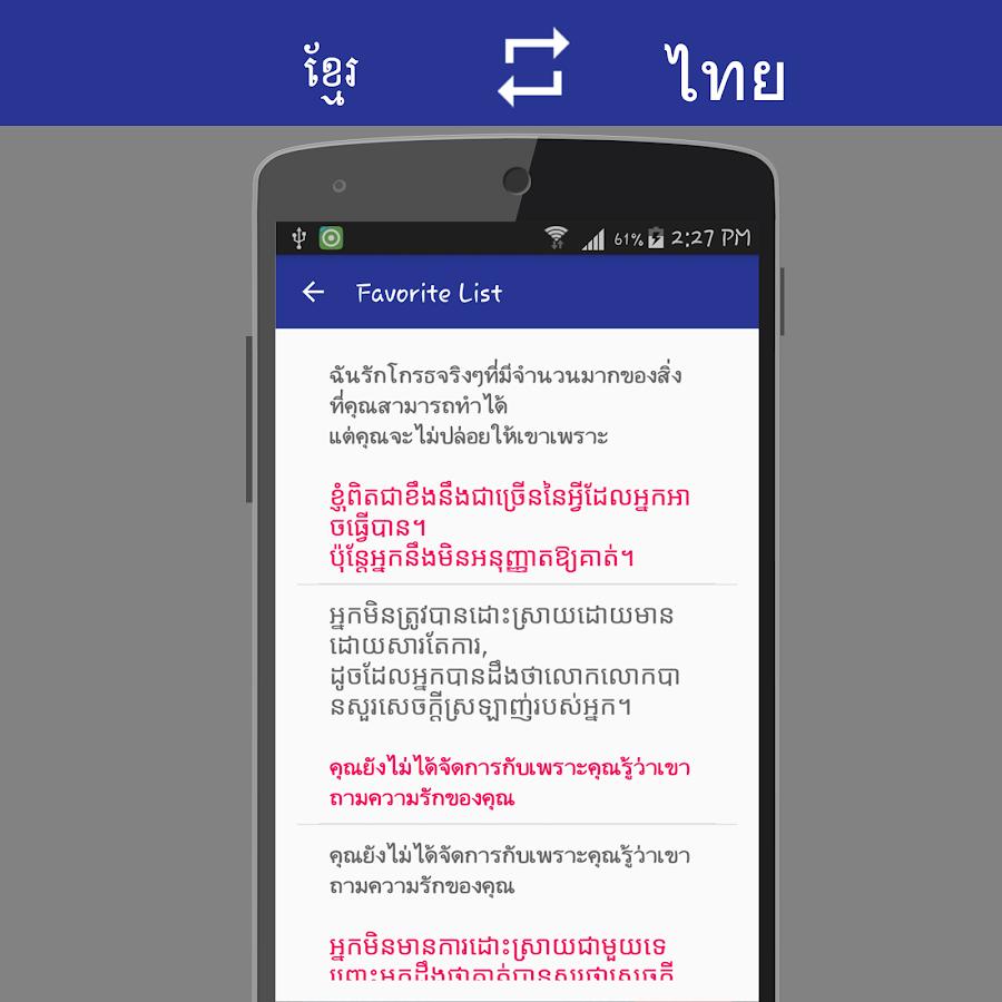 Best Thai Translator App