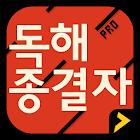 독해종결자 Pro - 문장패턴 1100 icon