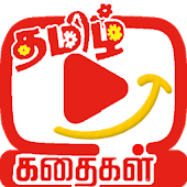 Tamil Kids Stories with Video