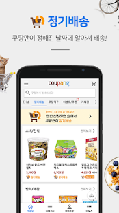 쿠팡 (Coupang)- screenshot thumbnail