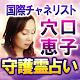 10万人絶賛の占い【国際占い師 穴口恵子】 Download for PC Windows 10/8/7