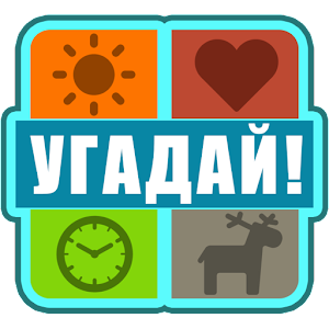 Угадай слово for PC and MAC