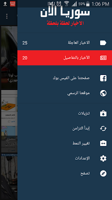 سوريا الآن - Syria Now - screenshot