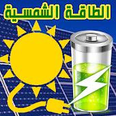 شاحن طاقة شمسية PRANK