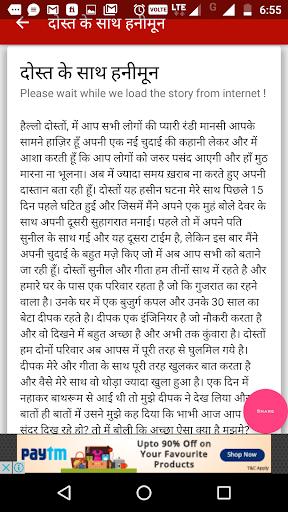 Download देसी कहानी - Desi Kahani Google Play softwares