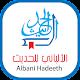 الألباني للحديث AlAlbani - صحيح وضعيف الأحاديث (app)