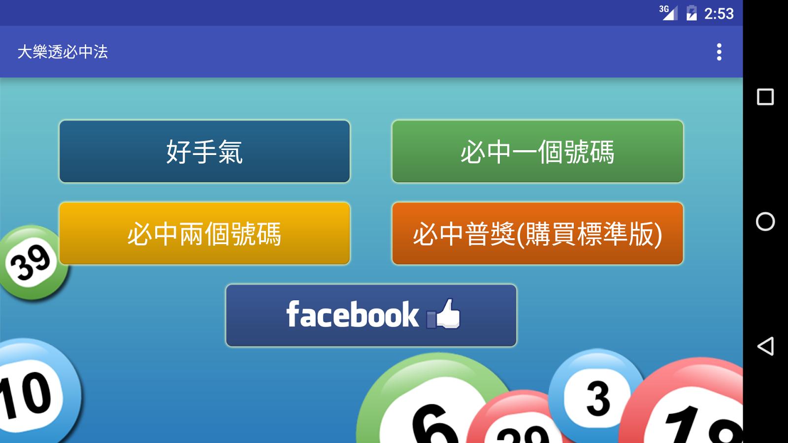 大樂透必中法(免費版) - Google Play 上的 Andr oid 應用