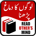 Logon Ka Dimag Parhna Seekhen icon