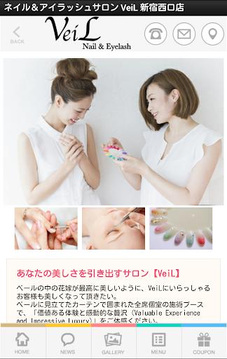 ネイル&アイラッシュサロン VeiL 新宿西口店