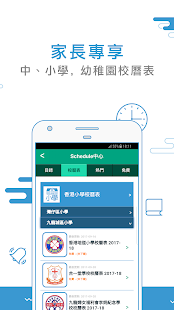 WeStick Calendar - 香港人的行事曆 - náhled