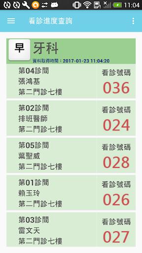 臺北榮總預約掛號暨看診進度查詢 screenshot 5