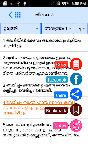 Malayalam Bible Offline 2.4 screenshots 1