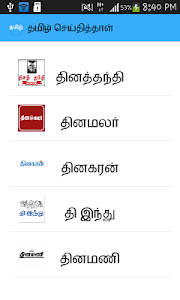 Tamil Newspapers screenshot 0