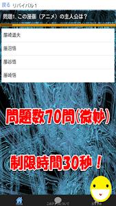 ファンクイズFor「僕だけがいない街」version screenshot 1