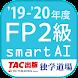 FP技能検定2級問題集SmartAI FP2級アプリ '19-'20年度版