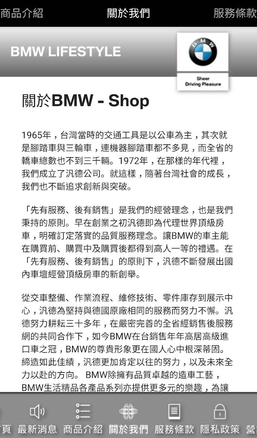 BMW Shop 生活精品線上購物- screenshot