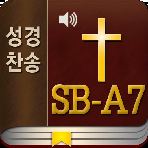 오디오 시내성경-A7R (개역성경+NIV+찬송가)