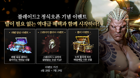 블레이드2 for kakao APK screenshot thumbnail 3