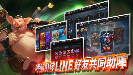 【 LINE 鬥陣英雄 】App遊戲攻略不花錢都好玩趕快下載吧!