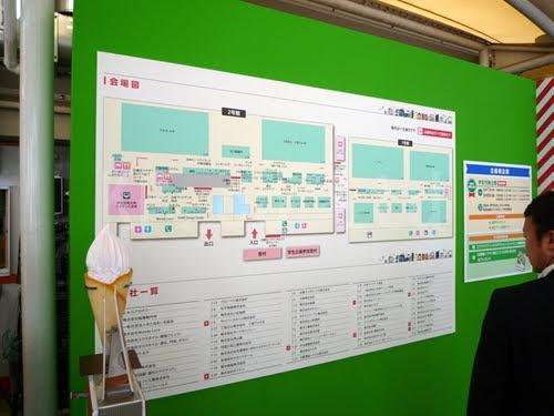 展示会 インテックス大阪 関西エクステリアフェア2018 その5 ケイエフ