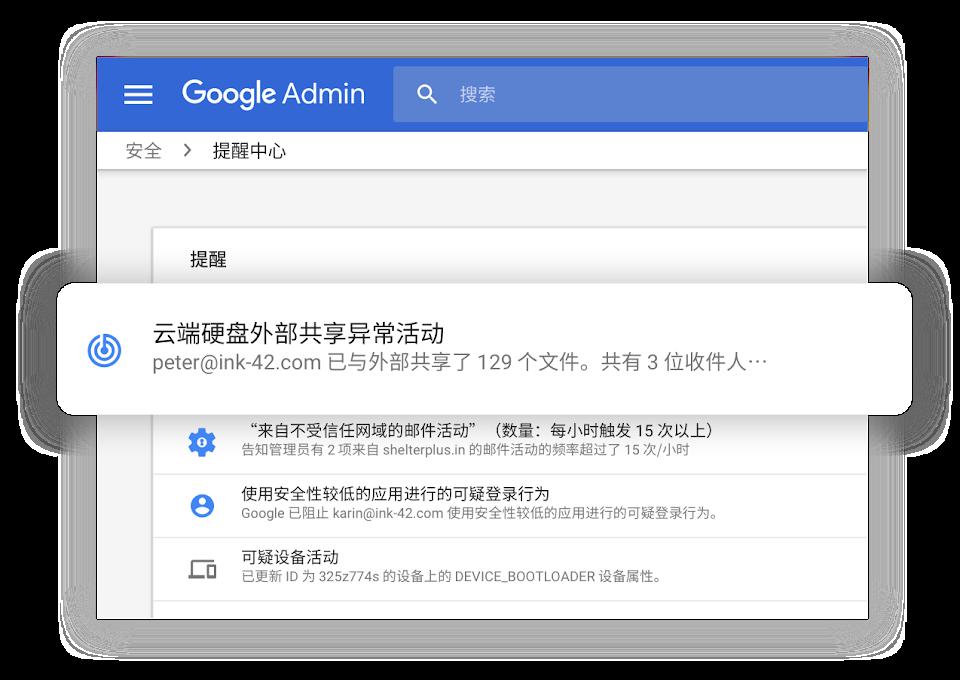 Gmail 企业版