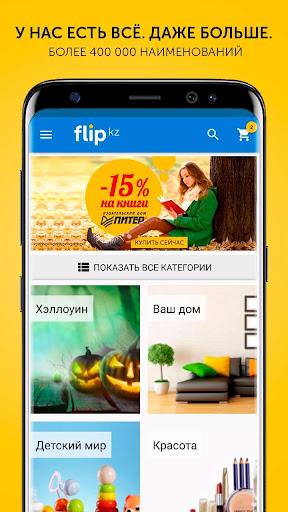 Flip.kz - интернет-магазин 1.10.4 screenshots 1