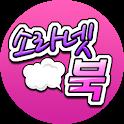 소라넷북-랜덤채팅,매너만남,데이트 icon