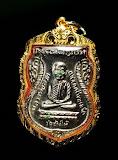 เหรียญเสมาหลวงพ่อทวด รุ่นใต้ร่มเย็น (รอดตายปฏิหารย์) ปี 26 เนื้ออัลปาก้าชุบนิเกิล