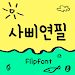Aa4Bpencil™ Korean Flipfont icon