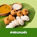 Tamil Samayal - தமிழ் சமையல் icon