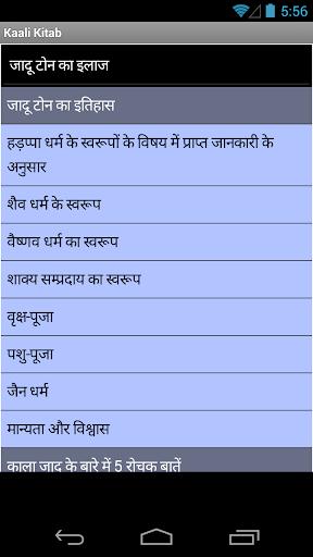 Kaali Kitab in Hindi