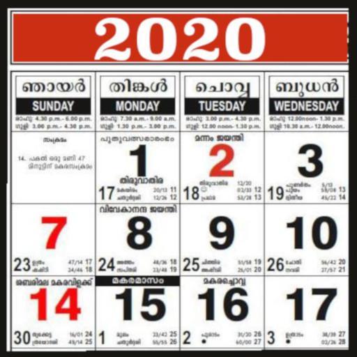 Malayalam Calendar 2020 Malayalam Calendar 2020   മലയാളം കലണ്ടര് 2020   Apps