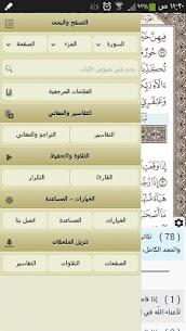 القرآن الكريم – آيات 2