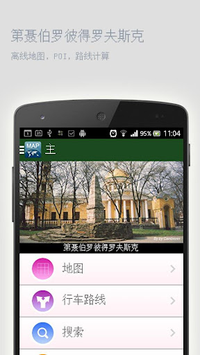 玩旅遊App|第聂伯罗彼得罗夫斯克离线地图免費|APP試玩