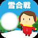 オンライン雪合戦 - Androidアプリ