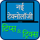 Technology Tips & Tricks Hindi v 1.0.1 app icon