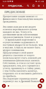 Download САМЫЙ БОГАТЫЙ ЧЕЛОВЕК В ВАВИЛОНЕ For PC Windows and Mac apk screenshot 2