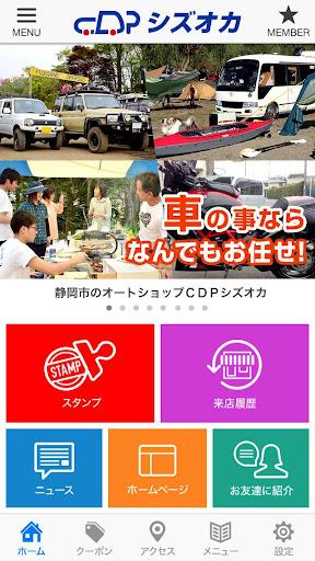 静岡市のオートショップCDPシズオカ