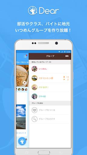 免費下載社交APP いつめん専用アプリDear(ディアー) app開箱文 APP開箱王