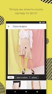 App Lamoda: одежда и обувь он-лайн APK for Windows Phone