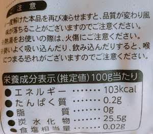 業務スーパー 冷凍タピオカ カロリー