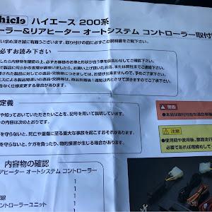 ハイエースバン GDH206V スーパーGLのカスタム事例画像 ひろきちさんの2019年12月23日22:24の投稿