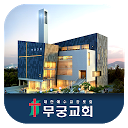 무궁교회 APK