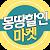 몽땅할인 - 공동구매 생활잡화 대박할인 file APK Free for PC, smart TV Download