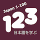 Counting Numbers 1-100 Japanese Download on Windows
