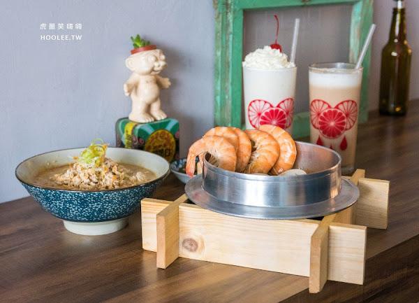 早頓小室(高雄)西子灣復古小屋餐廳,早午餐推薦!必吃蛤蜊鍋燒及香草奶昔