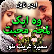 Wo Ik Lamha e Muhabbat by Sumera Shareef Toor