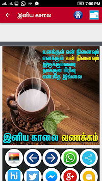 Download Tamil Good Morning Love Quotes Apk Latest Version App For