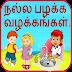 Good Habits in Tamil