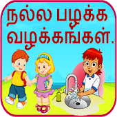 Good Habits in Tamil